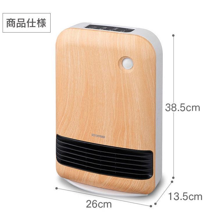 ファンヒーター 小型 セラミックヒーター 人感センサー付き大風量セラミックファンヒーター 木目調 PDH-1200TD1-T アイリスオーヤマ|takuhaibin|18