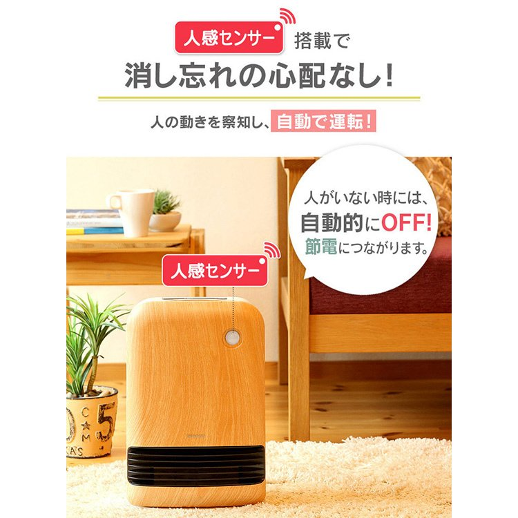 ファンヒーター 小型 セラミックヒーター 人感センサー付き大風量セラミックファンヒーター 木目調 PDH-1200TD1-T アイリスオーヤマ|takuhaibin|09