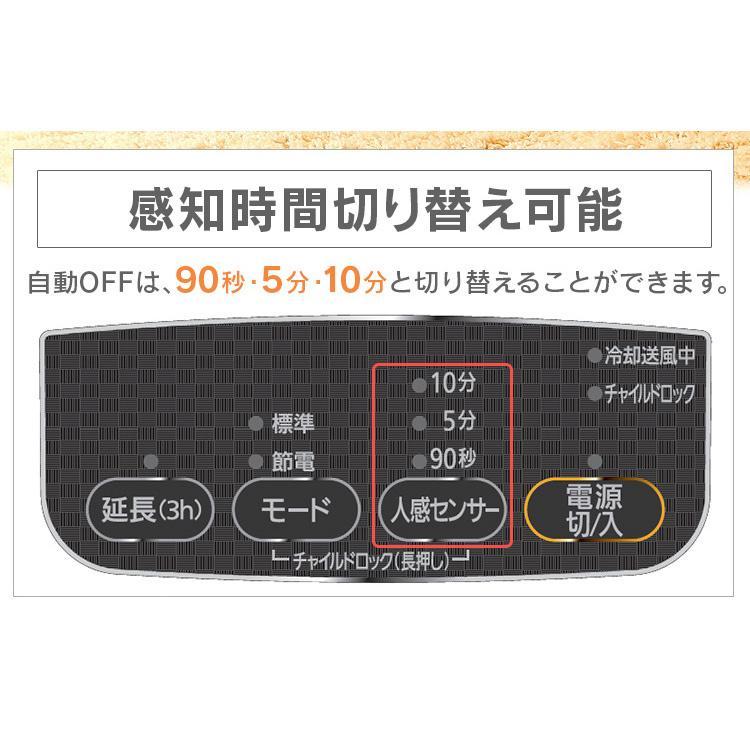 ファンヒーター 小型 セラミックヒーター 人感センサー付き大風量セラミックファンヒーター 木目調 PDH-1200TD1-T アイリスオーヤマ|takuhaibin|10