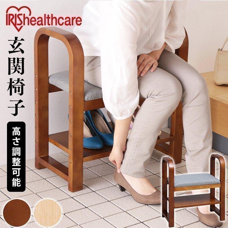 椅子 サポート椅子 介護 靴置き 腰掛け スツール GC-55 玄関椅子 アイリスオーヤマ 限定モデル 往復送料無料