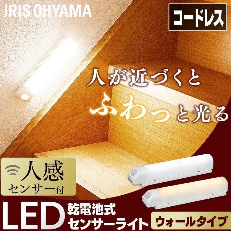 乾電池式LEDセンサーライト ウォールタイプ BSL40W アイリスオーヤマ 2020秋冬新作 電球色 信頼 昼白色