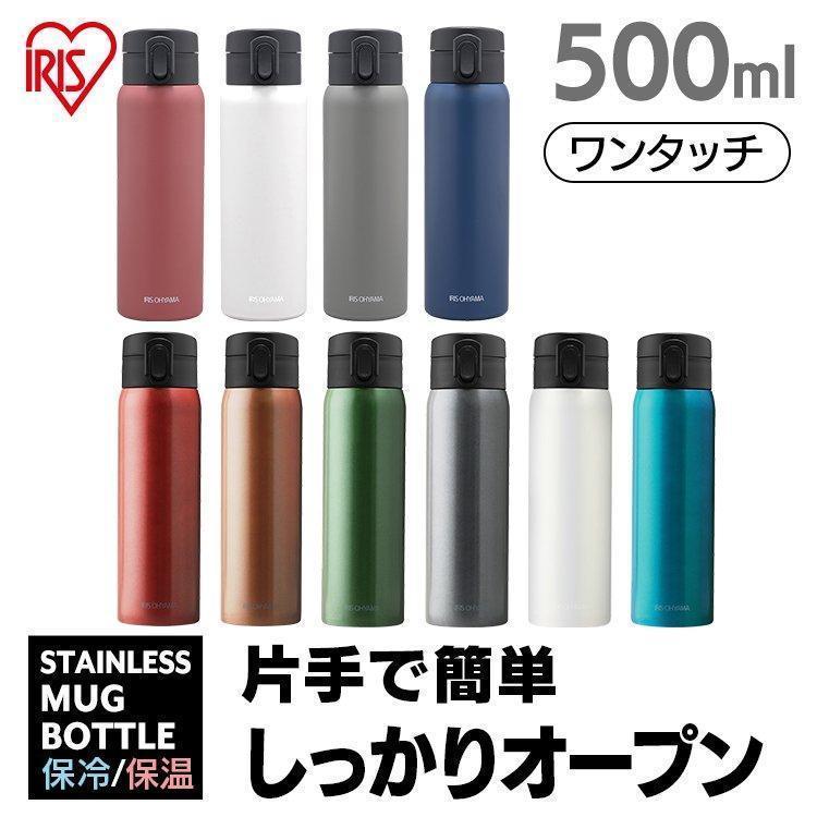 流行のアイテム 水筒 500ml 直飲み 激安通販 ワンタッチ おしゃれ ステンレスボトル SB-O500 アイリスオーヤマ 保冷 マグボトル 保温