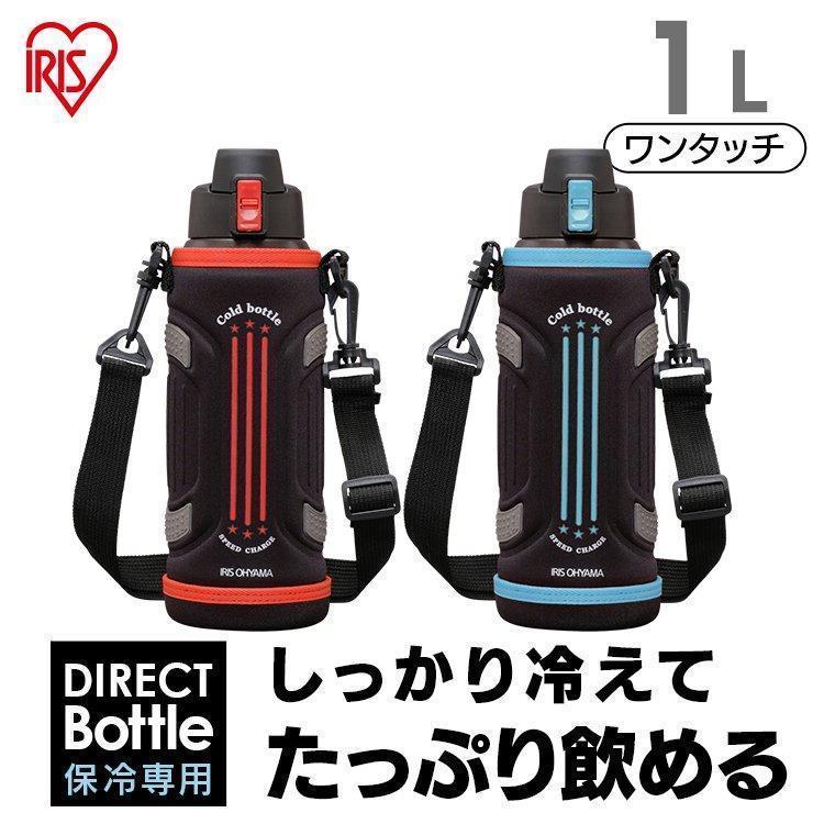 水筒 1リットル 1.0L 子供 かっこいい おしゃれ 直飲み ステンレスケータイボトル ダイレクトボトル 保冷水筒 保冷 DB-1000 全2色 アイリスオーヤマ|takuhaibin