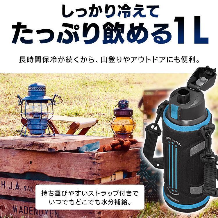 水筒 1リットル 1.0L 子供 かっこいい おしゃれ 直飲み ステンレスケータイボトル ダイレクトボトル 保冷水筒 保冷 DB-1000 全2色 アイリスオーヤマ|takuhaibin|02