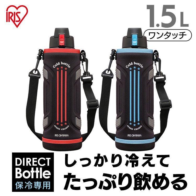 水筒 1リットル 1.5リットル 1.5L 子供 かっこいい おしゃれ ステンレスケータイボトル ダイレクトボトル スポーツ 保冷 DB-1500 全2色 アイリスオーヤマ takuhaibin