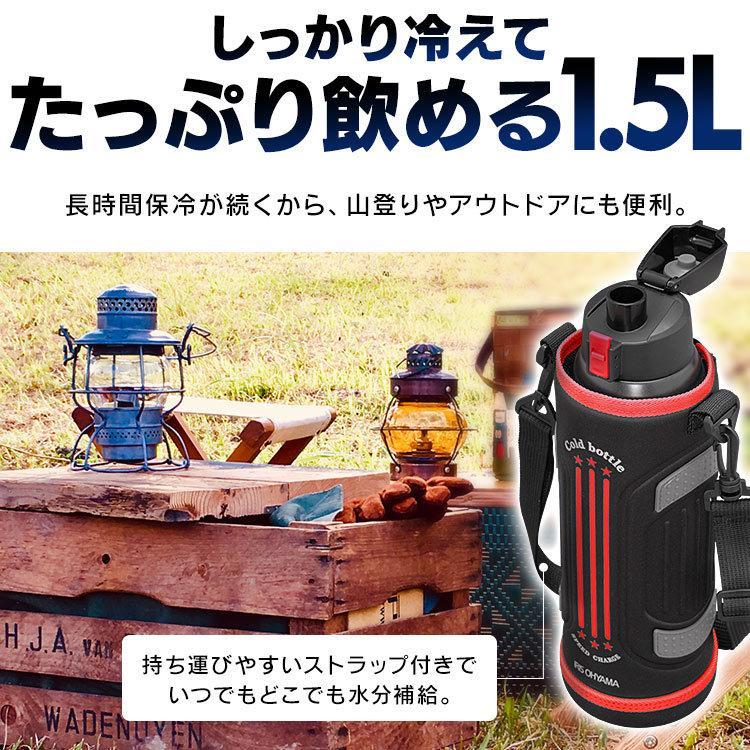 水筒 1リットル 1.5リットル 1.5L 子供 かっこいい おしゃれ ステンレスケータイボトル ダイレクトボトル スポーツ 保冷 DB-1500 全2色 アイリスオーヤマ takuhaibin 02