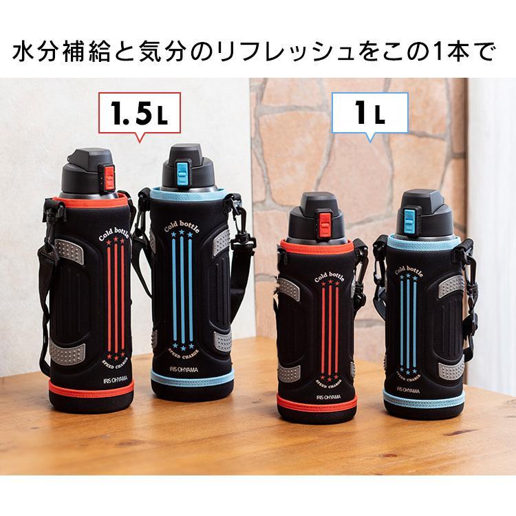 水筒 1リットル 1.5リットル 1.5L 子供 かっこいい おしゃれ ステンレスケータイボトル ダイレクトボトル スポーツ 保冷 DB-1500 全2色 アイリスオーヤマ takuhaibin 14