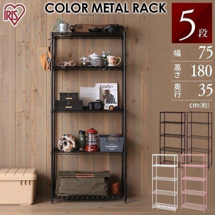 スチールラック 収納 幅75 メタルラック カラーメタルラック 5段 おしゃれ 棚 ピンク 値引き ハイタイプ CMM-75185 ブラック アイリスオーヤマ ブラウン ホワイト トレンド