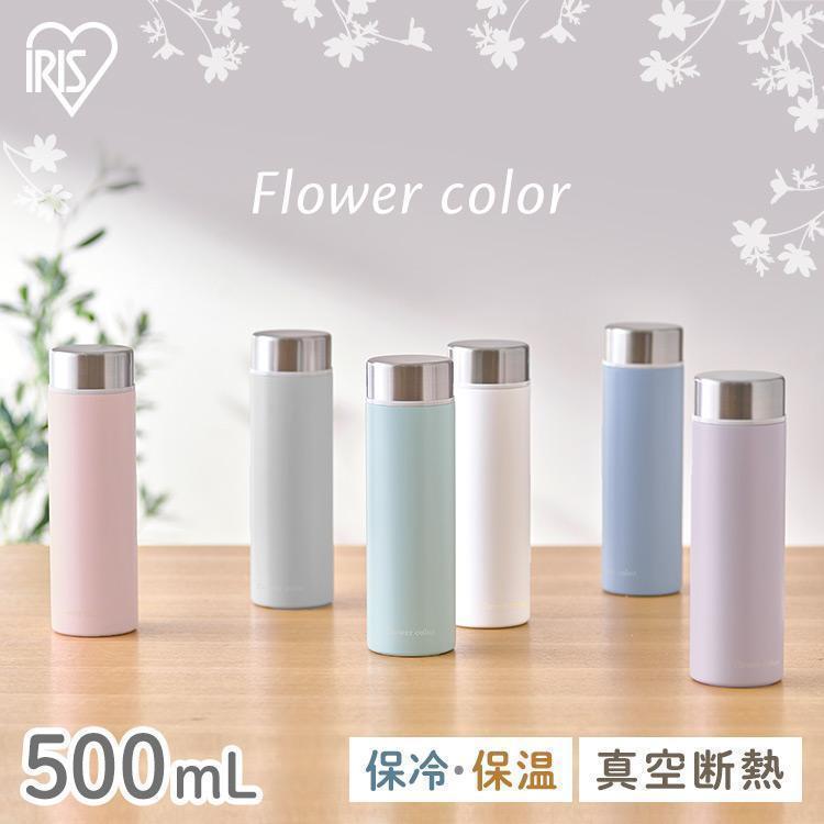 水筒 18%OFF 500ml 直飲み かわいい マグボトル 子供 超人気 専門店 アイリスオーヤマ SBF-S500
