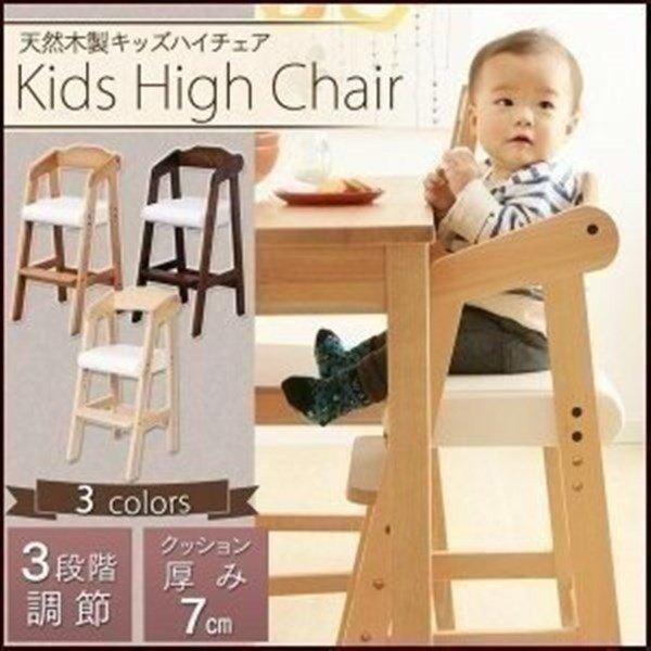 ベビーチェア キッズチェア 木製 ハイタイプ ハイチェア ダイニングチェア 高さ調整 キッズ いす 天然木 椅子 子供用 最新号掲載アイテム 安心設計 子ども用 在庫一掃