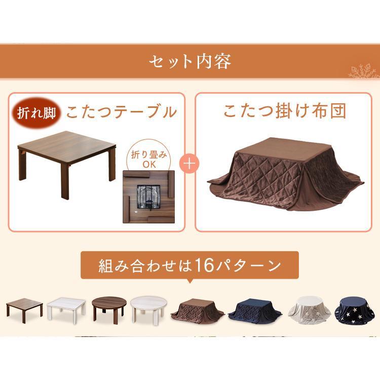 こたつ 本体 本体セット 折脚こたつテーブル+省スペースこたつ布団セット 正方形 円型 57535100(D)|takuhaibin|02