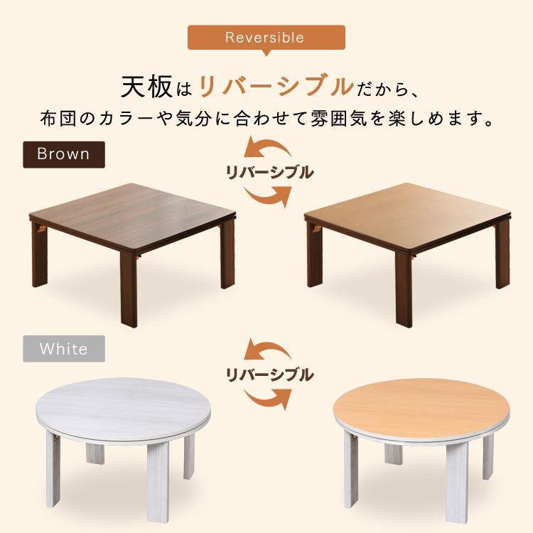 こたつ 本体 本体セット 折脚こたつテーブル+省スペースこたつ布団セット 正方形 円型 57535100(D)|takuhaibin|14