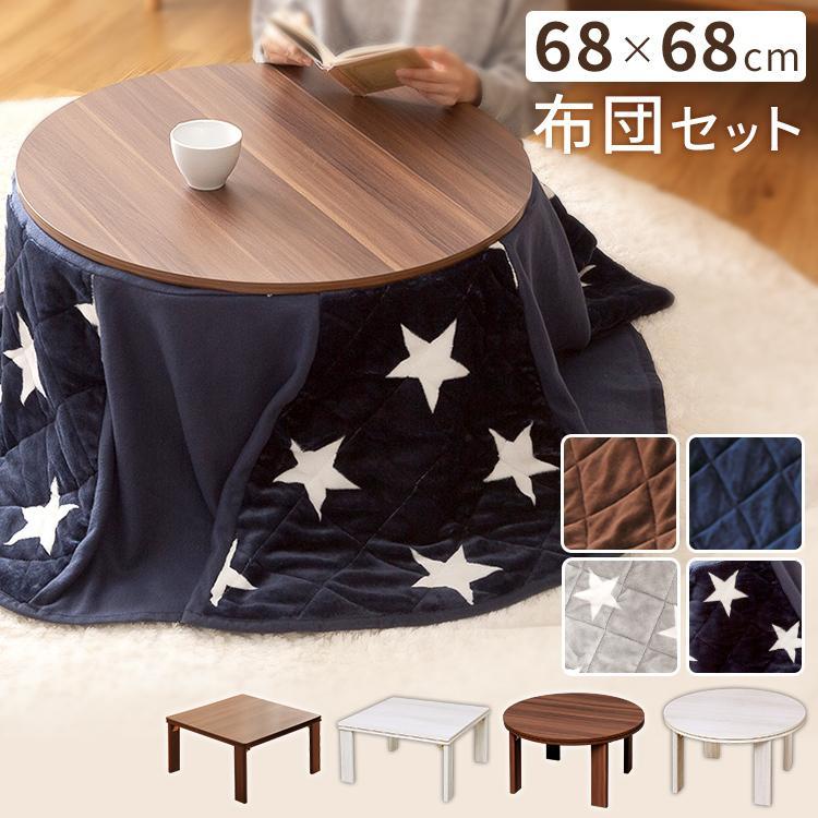 こたつ 本体 本体セット 折脚こたつテーブル+省スペースこたつ布団セット 正方形 円型 57535100(D)|takuhaibin|18