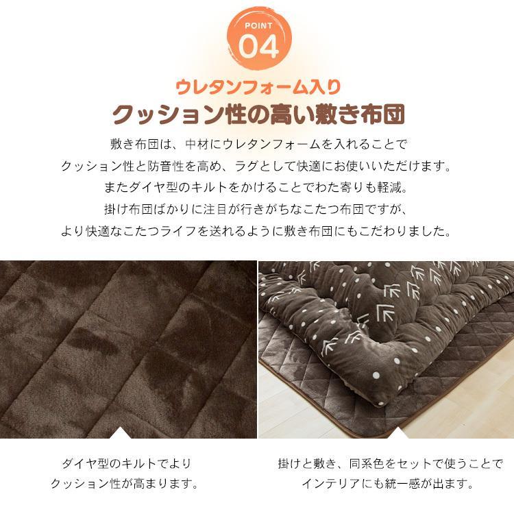 こたつ布団 こたつ コタツ こたつ布団セット 正方形 KHSET-S-1818 (D)|takuhaibin|11