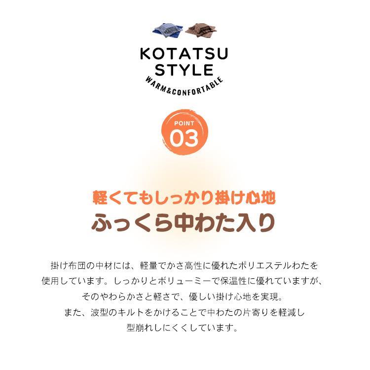 こたつ布団 こたつ コタツ こたつ布団セット 正方形 KHSET-S-1818 (D)|takuhaibin|09