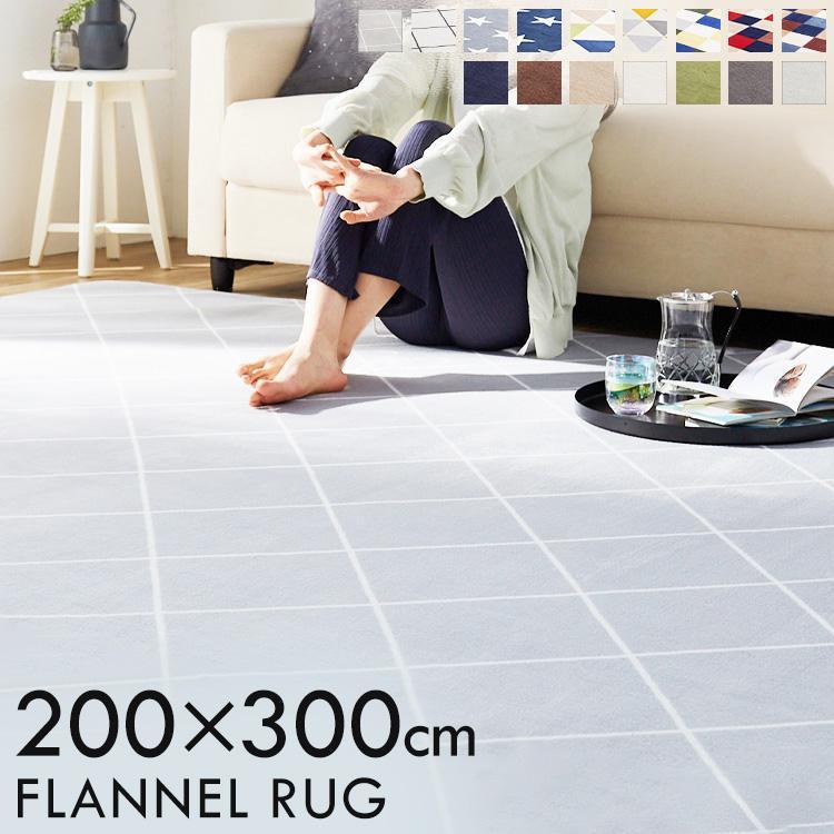 ラグ カーペット ☆最安値に挑戦 3畳 夏用 ラグマット 超定番 洗える マット 200×300cm アイリスプラザ 抗菌 絨毯