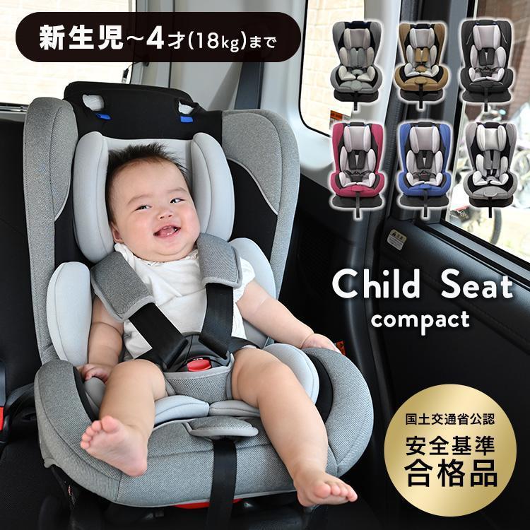 チャイルドシート 新生児 新生児対応 1歳から ジュニアシート 2歳 3歳 1歳 車 PZ 安全 4歳まで 取り外し可能 コンパクト 車載用ベビーシート 新色追加 0-4 こども 人気ショップが最安値挑戦 子供