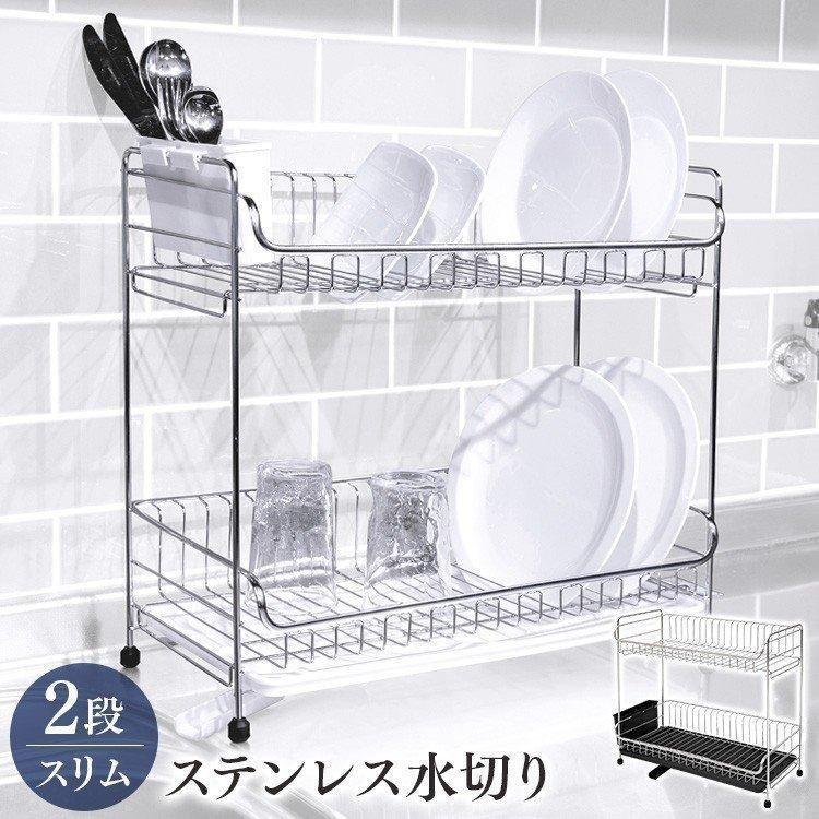 ブランド買うならブランドオフ 水切りラック 2段 与え スリム キッチンラック ステンレス 突っ張り キッチン さびにくい 収納 国産 機能的 ステンレス水切り 水切りカゴ 日本製 SSDD-2S