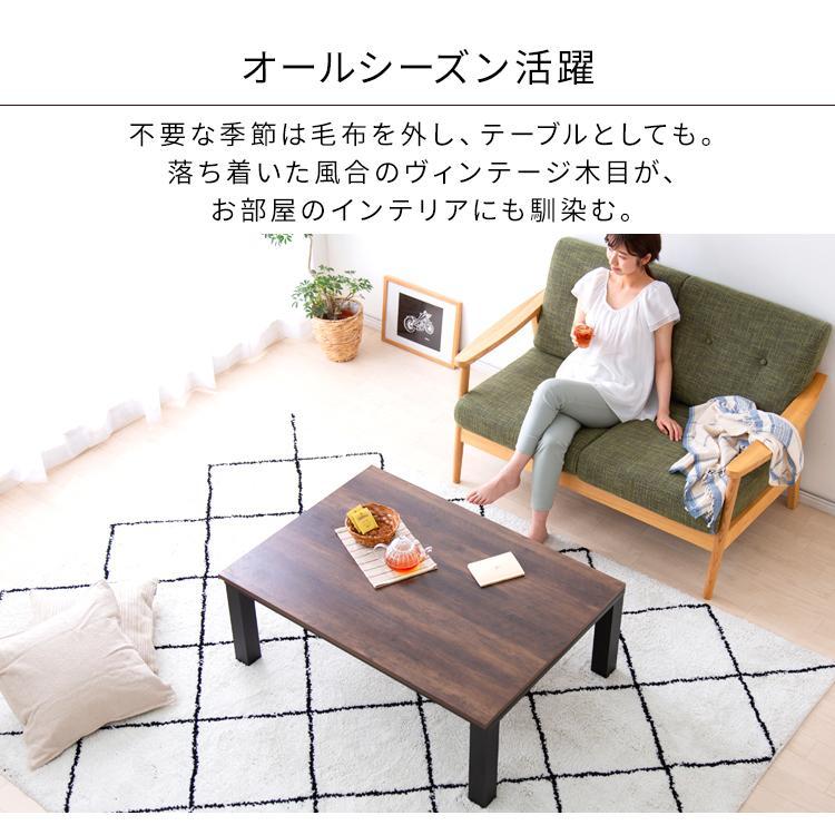 こたつ テーブル こたつテーブル おしゃれこたつ ヴィンテージ 北欧 長方形 ヴィンテージこたつ 80×60 布団セット (D) takuhaibin 08