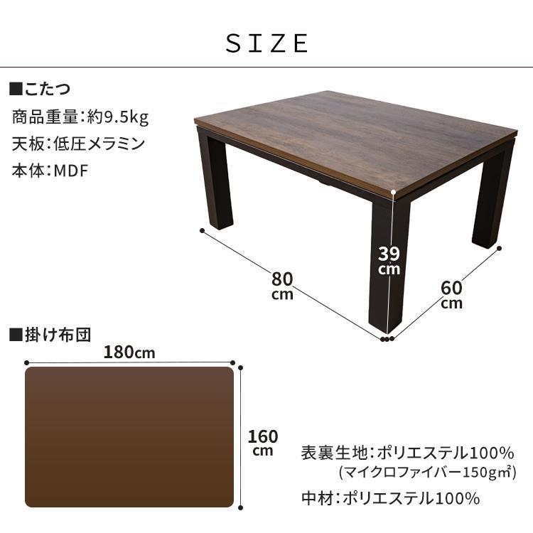 こたつ テーブル こたつテーブル おしゃれこたつ ヴィンテージ 北欧 長方形 ヴィンテージこたつ 80×60 布団セット (D) takuhaibin 10