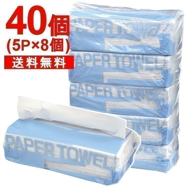 正規認証品!新規格 ペーパータオル 小判 セール特別価格 業務用 40個セット ペーパー 手拭き