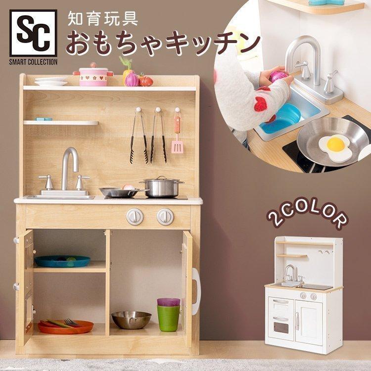 ままごとキッチン ◆高品質 おもちゃキッチン おままごとセット 蔵 ままごとおもちゃ おもちゃ お店屋さん