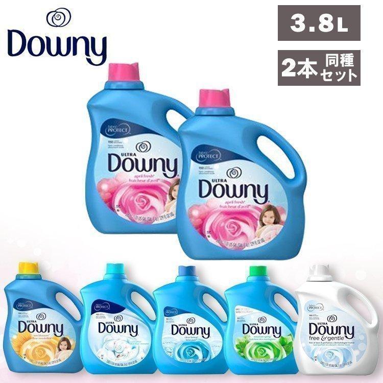 ダウニー ウルトラダウニー 柔軟剤 贈答 Downy 2個セット 新作販売 3.8L