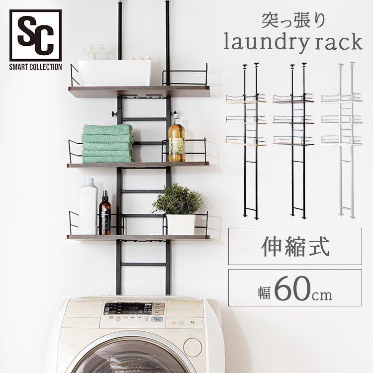 お気に入 洗濯機ラック 突っ張り 収納 ランドリーラック 豊富な品 ランドリー収納 洗濯収納ラック 収納棚 脱衣所収納 RDLK−2660 洗濯機収納