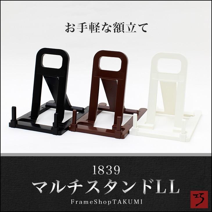 """《メール便対応》スタンド """"1839 マルチスタンド LL""""ブラウン ブラック ホワイトの3色 額立て スタンド イーゼル takumi-kyoto"""