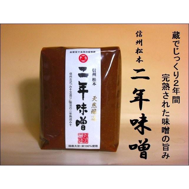 信州松本 最新号掲載アイテム 二年味噌1kg Seasonal Wrap入荷