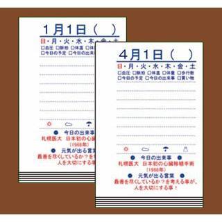 卓上日記/元気日めくり365 プラスチック不使用版/卓上型元気日めくりカレンダー/匠の街|takumi-no-machi|04