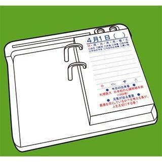 卓上日記/元気日めくり365/卓上型元気日めくりカレンダー/匠の街 takumi-no-machi 03