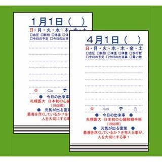 卓上日記/匠の街 元気日めくり365木製版/卓上型元気日めくりカレンダー/匠の街|takumi-no-machi|04