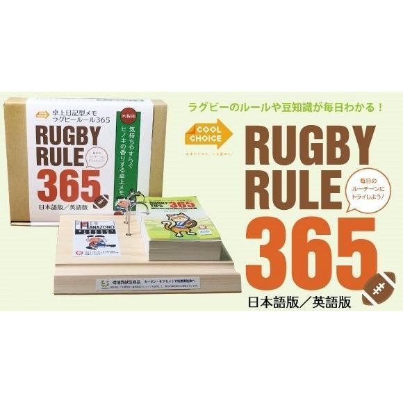 卓上日記型メモ/ラグビールール365/RUGBY RULE 365(日本語版/英語版)/匠の街 takumi-no-machi