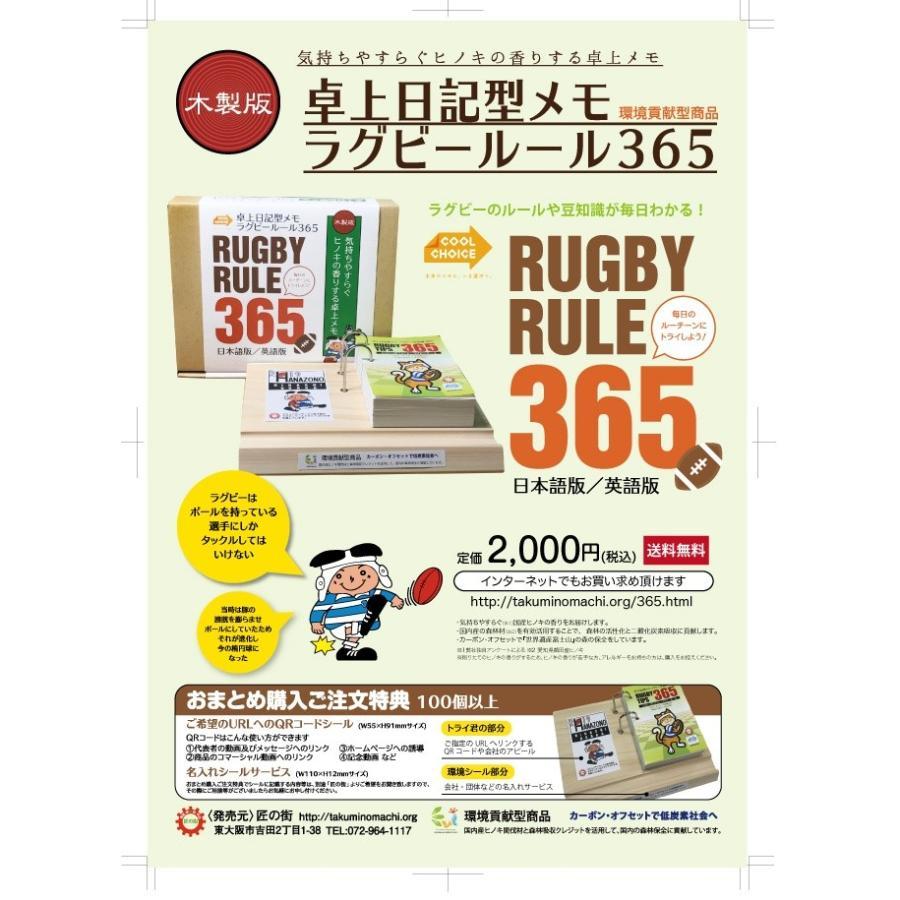 卓上日記型メモ/ラグビールール365/RUGBY RULE 365(日本語版/英語版)/匠の街 takumi-no-machi 03