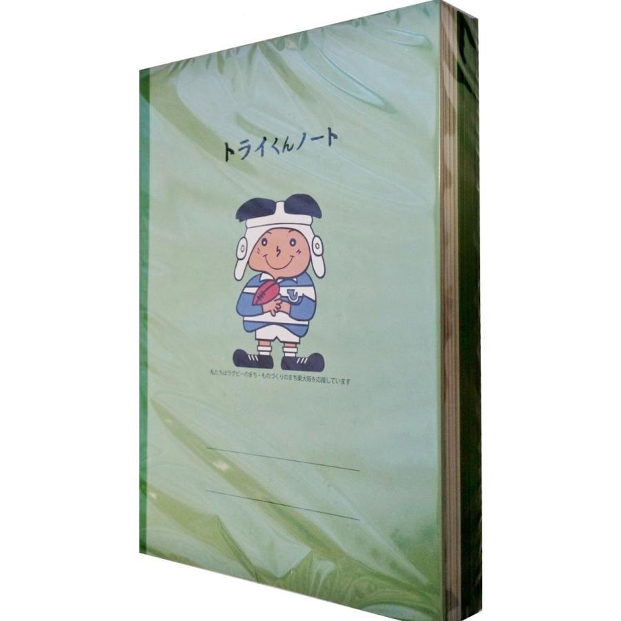 ノート/トライくんノート/スマホをかざせば世界中からものづくり東大阪が見えるノート10冊パック/匠の街|takumi-no-machi