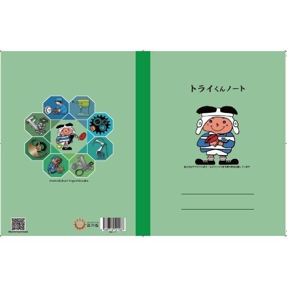 ノート/トライくんノート/スマホをかざせば世界中からものづくり東大阪が見えるノート10冊パック/匠の街|takumi-no-machi|02