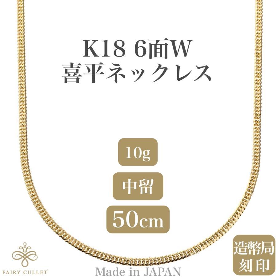 18金ネックレス K18 6面W喜平チェーン 日本製 検定印 10g 50cm 中留め|takumi-shopping