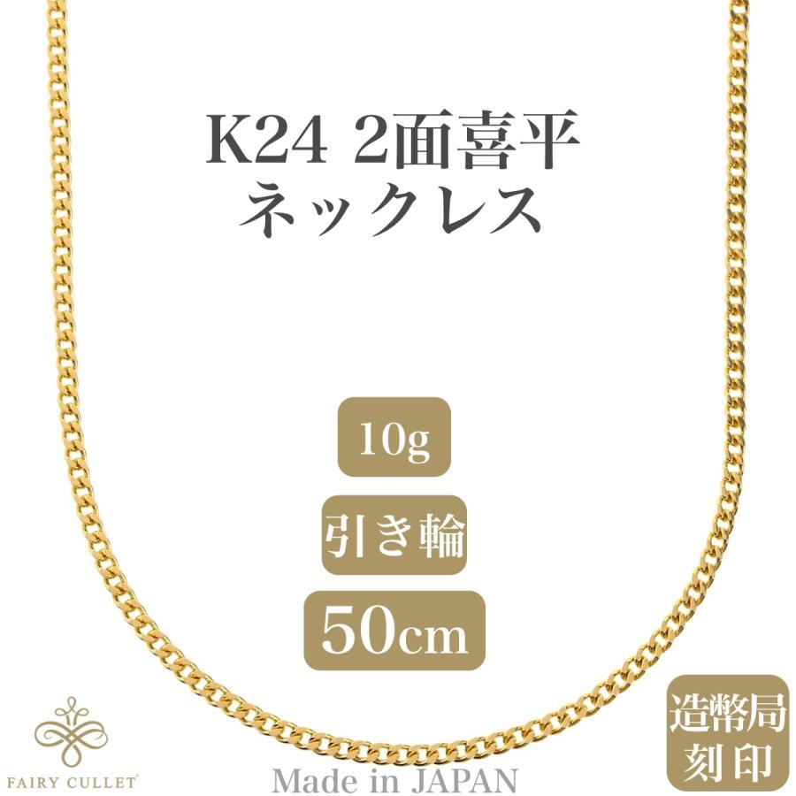 24金ネックレス K24 2面喜平チェーン 日本製 検定印 10g 50cm 引き輪|takumi-shopping