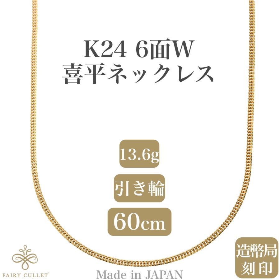24金ネックレス K24 6面W喜平チェーン 日本製 純金 検定印 約13.6g 60cm 引き輪|takumi-shopping