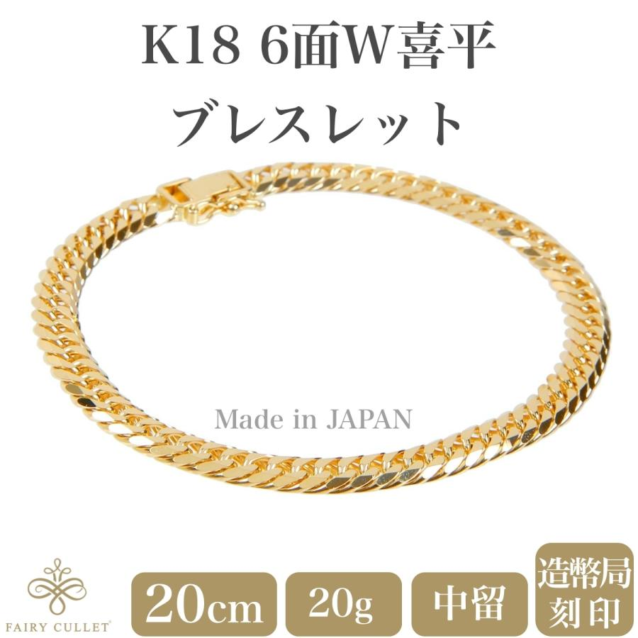 18金ブレスレット K18 6面W喜平チェーン 日本製 検定印 20g 20cm 中留め|takumi-shopping