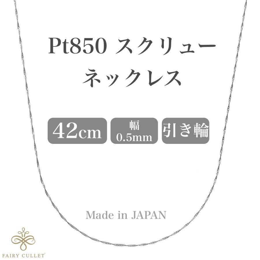 プラチナネックレス Pt850 スクリューチェーン 42cm アジャスト引き輪 0.5mm幅 takumi-shopping