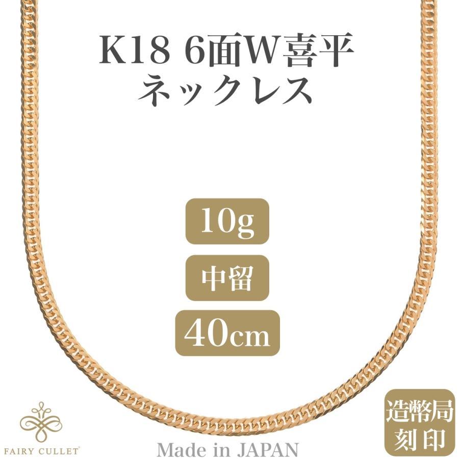 18金ネックレス K18 6面Wチェーン 日本製 約10g 40cm 中留め takumi-shopping