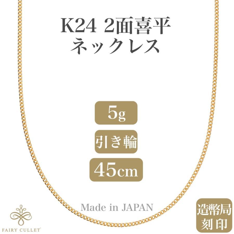 24金ネックレス K24 2面喜平チェーン 日本製 純金 検定印 5g 45cm引き輪 takumi-shopping