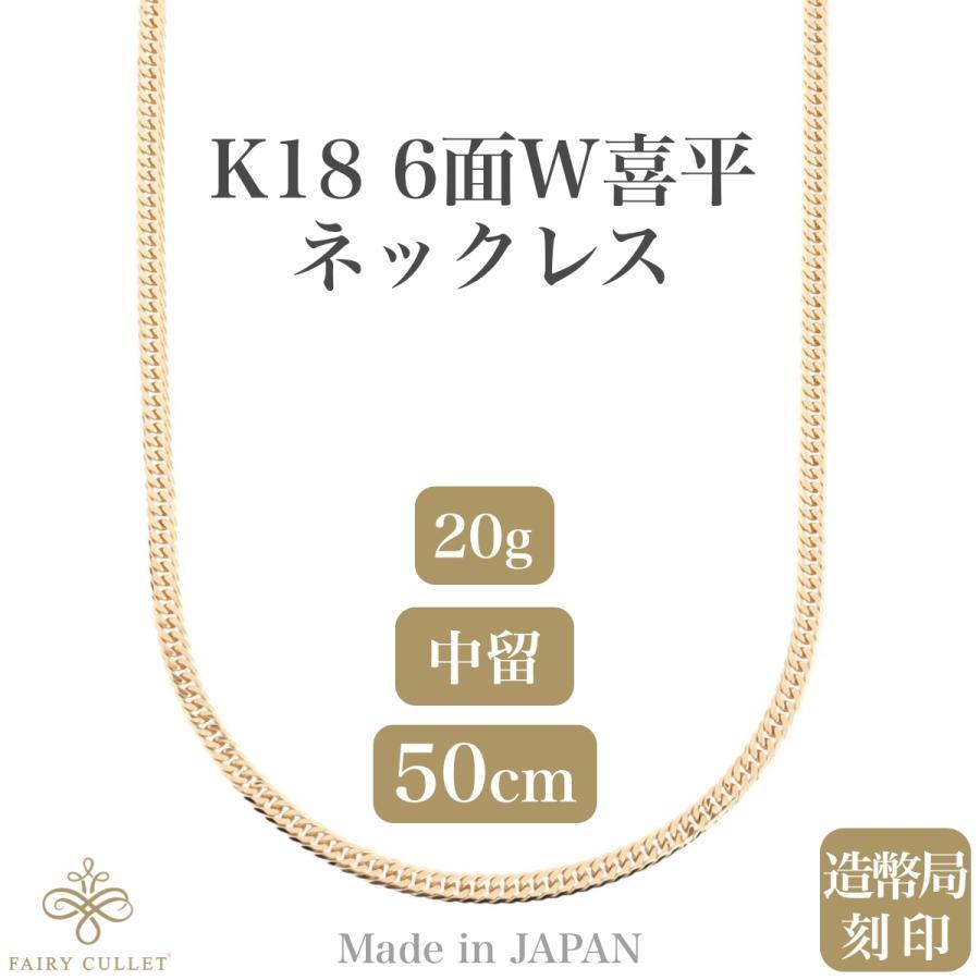 18金ネックレス K18 6面W喜平チェーン 日本製 検定印 20g 50cm 中留め takumi-shopping