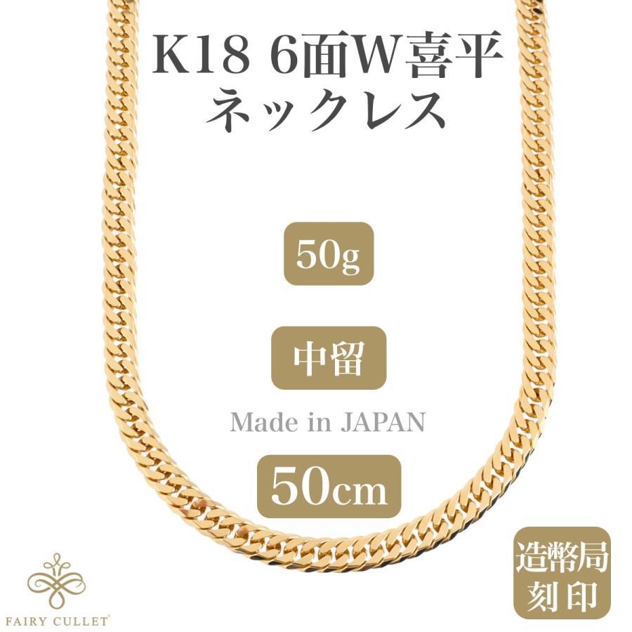 18金ネックレス K18 6面W喜平チェーン 日本製 検定印 50g 50cm 中留め|takumi-shopping