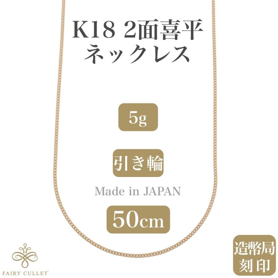 18金ネックレス K18 2面喜平チェーン 日本製 検定印 5g 50cm 引き輪|takumi-shopping