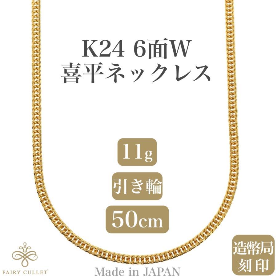 24金ネックレス K24 6面W喜平チェーン 日本製 純金 検定印 約11g 50cm 引き輪|takumi-shopping