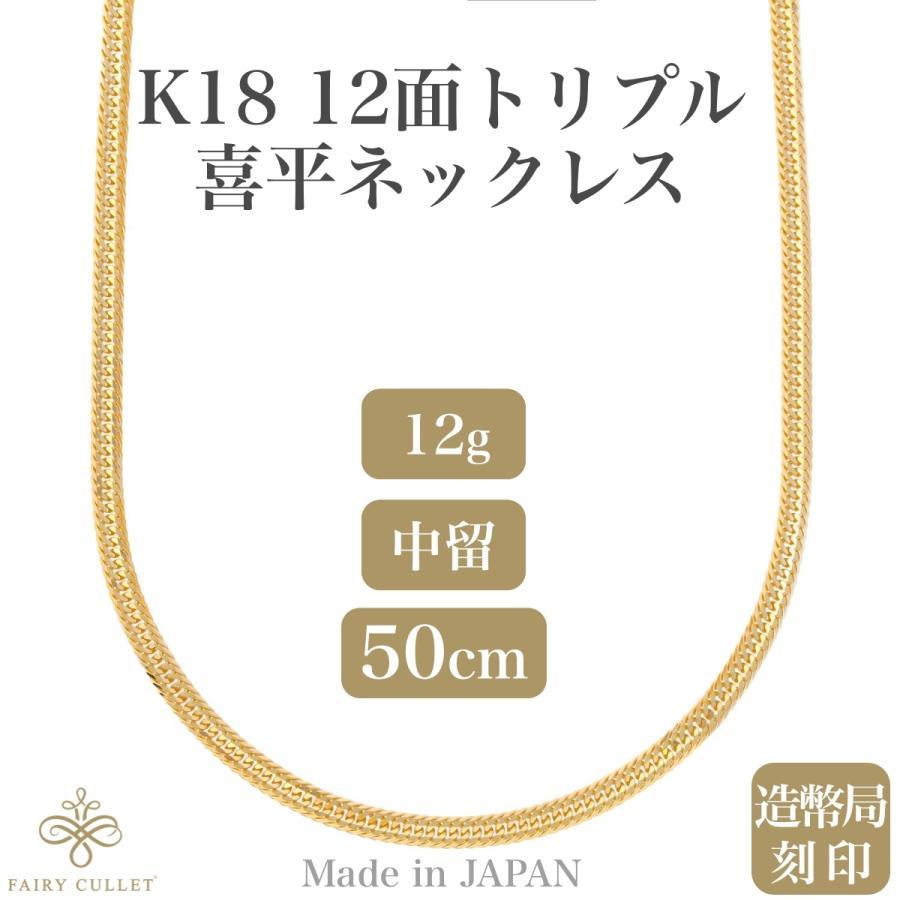 18金ネックレス K18 12面トリプル喜平チェーン 刻印入 12.4g 50cm 中留め|takumi-shopping
