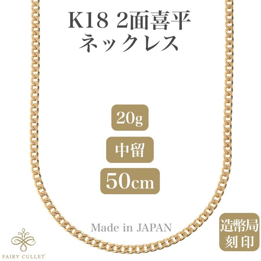 18金ネックレス K18 2面喜平チェーン 日本製 検定印 20g 50cm 中留め|takumi-shopping